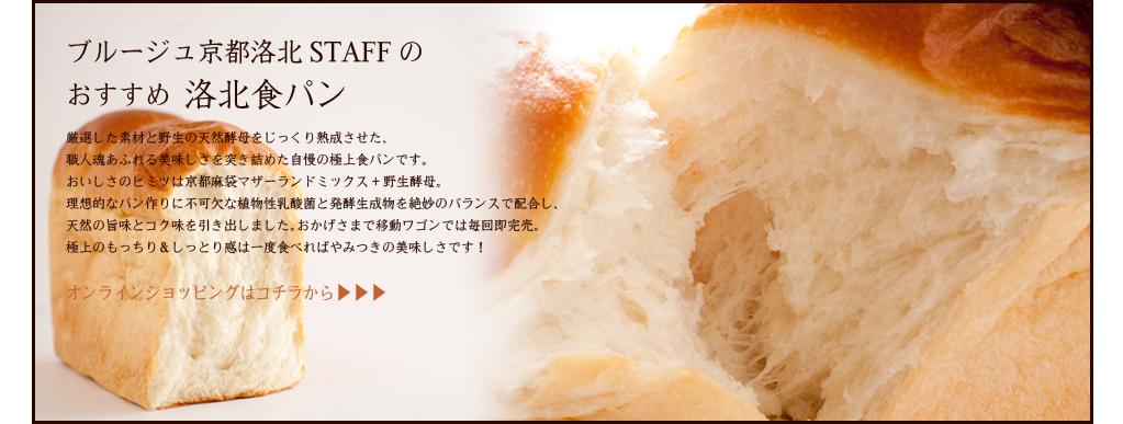 ブルージュ京都洛北STAFFのおすすめ 洛北食パン